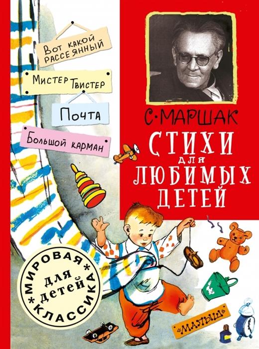 Купить Стихи для любимых детей, АСТ, Стихи и песни