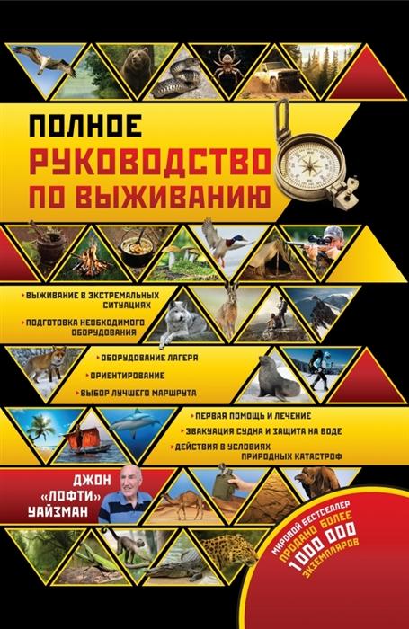Уайзман Дж. Полное руководство по выживанию белинда левиц казино полное руководство по играм