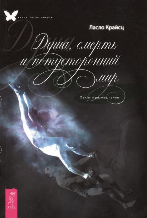 Крайсц Л. Душа смерть и потусторонний мир ласло крайсц мигене гонсалес уипплер уильям т стэд синий остров жизнь после душа смерть и потусторонний мир комплект из 3 книг
