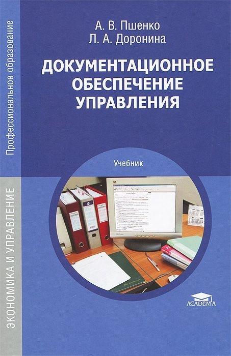 Документационное обеспечение управления Учебник