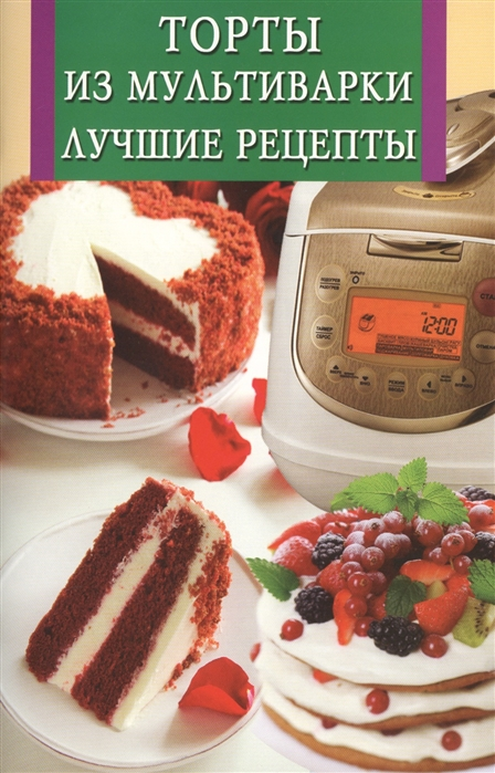Скиба Т. (сост.) Торты из мультиварки Лучшие рецепты лучшие рецепты для мультиварки