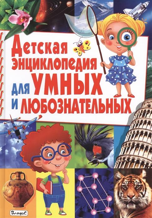 Спивак А., Альникин А. (ред.) Детская энциклопедия для умных и любознательных цены онлайн