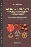 Ордена и медали постоянного президиума съезда народных депутатов СССР. Основные типы и разновидности, практика награждения