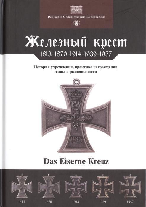 Ниммергут Й. Железный крест 1813-1870-1914-1939-1957 рудакова а ред аркадий рылов 1870 1939