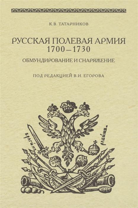Русская полевая армия 1700-1730 Обмундирование и снаряжение
