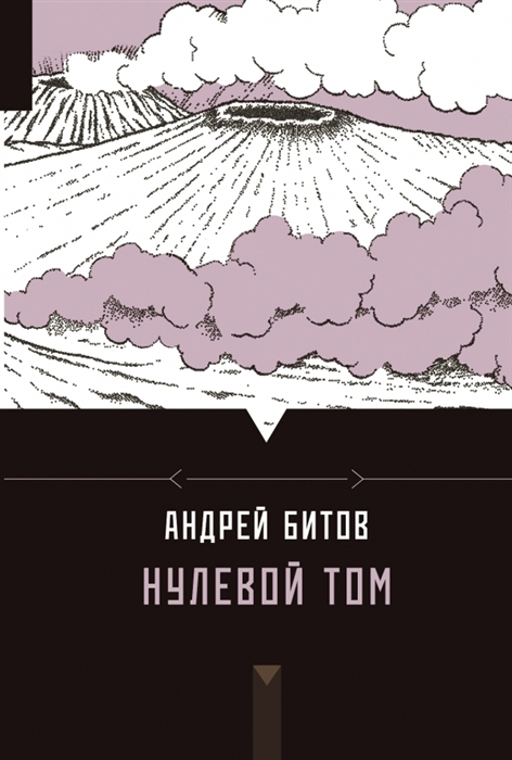Битов А. Нулевой том