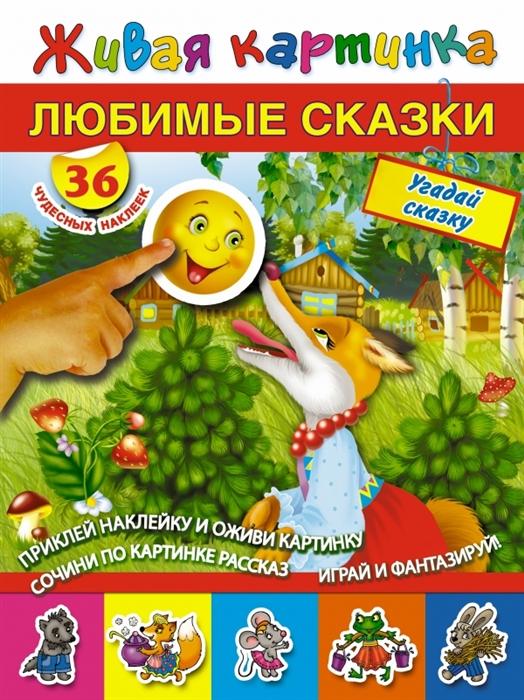 Купить Любимые сказки Угадай сказку 36 чудесных наклеек, АСТ, Книги с наклейками