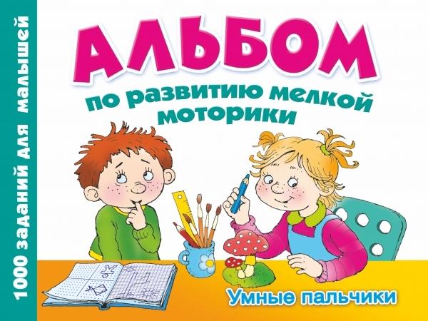 Дмитриева В. Альбом по развитию мелкой моторики Умные пальчики 1000 заданий для малышей