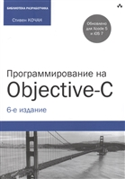 Программирование на Objective-C. 6-е издание