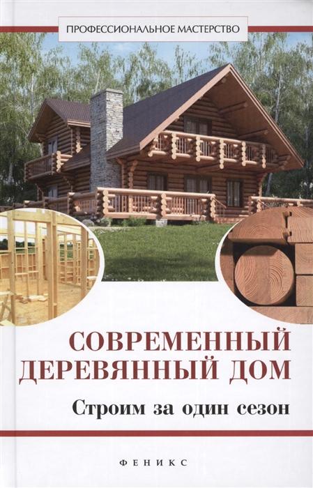 Котельников В. Современный деревянный дом Строим за один сезон