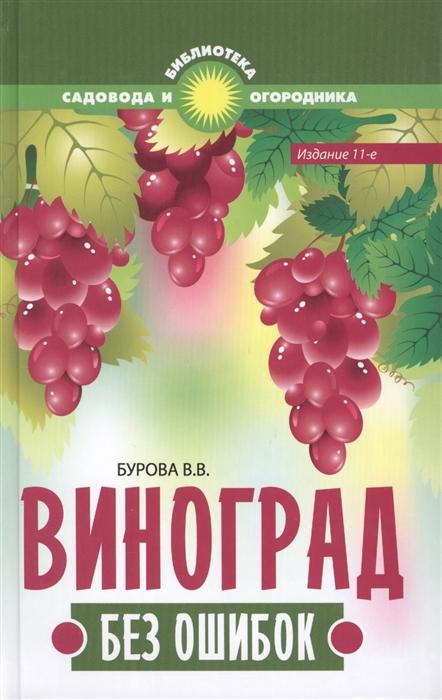 Виноград без ошибок 11-е издание переработанное и дополненное