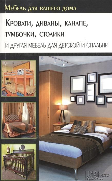 Подольский Ю. (сост.) Кровати диваны канапе тумбочки столики и другая мебель для детской и спальни