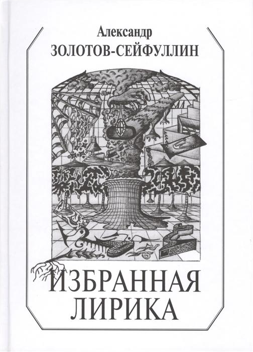 цена на Золотов-Сейфуллин А. Избранная лирика