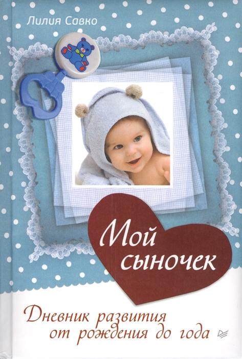 Савко Л. Мой сыночек Дневник развития от рождения до года мой дневник бабочки