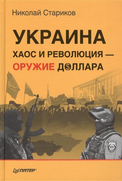 Украина Хаос и революция - оружие доллара