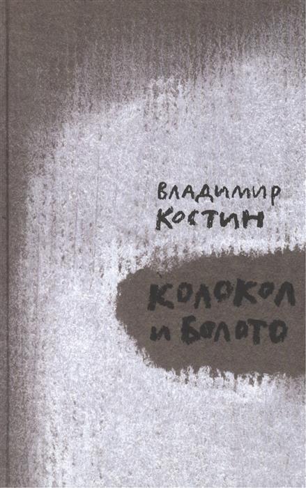 цена на Костин В. Колокол и Болото роман
