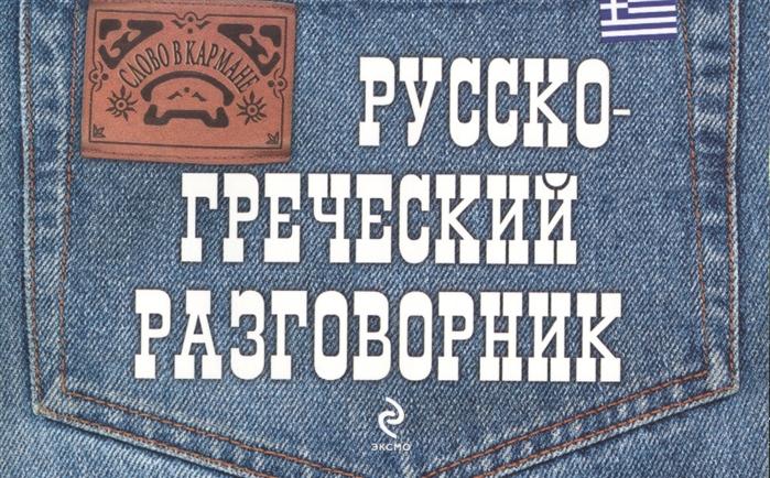 Цыганкова Я. Русско-греческий разговорник
