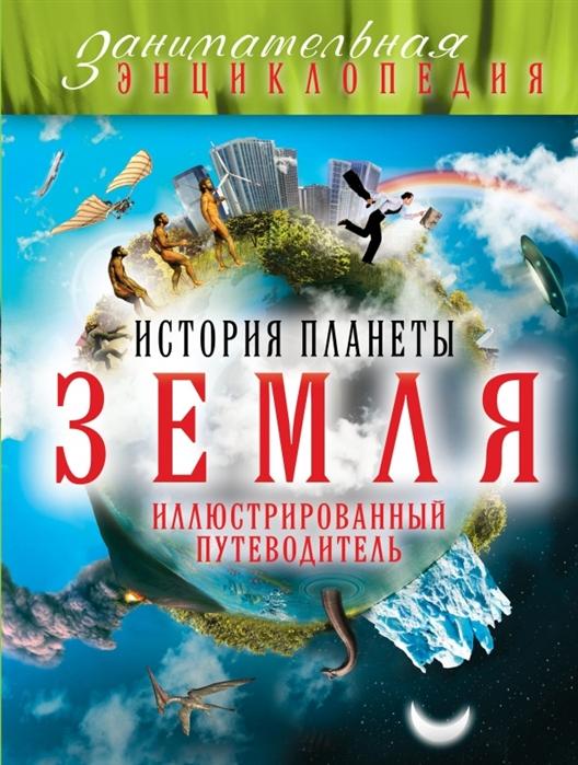 История планеты Земля Иллюстрированный путеводитель