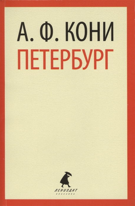 Петербург Очерки
