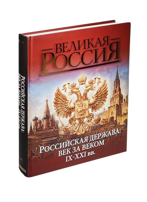Колыванова В. Российская держава век за веком IX-XXI вв