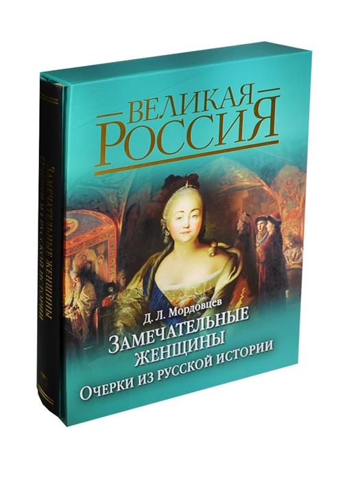 Замечательные женщины Очерки их русской истории