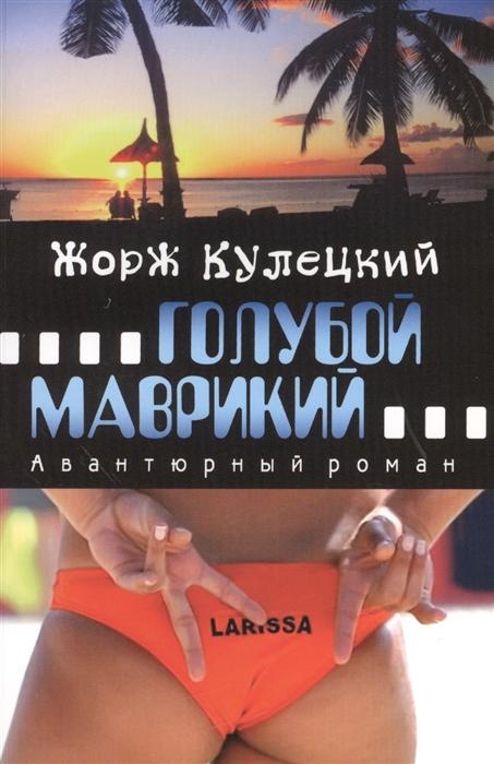 Кулецкий Ж. Голубой Маврикий Авантюрный роман