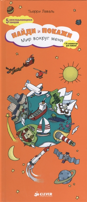 Лаваль Т. Найди и покажи Мир вокруг меня 5 раскладывающихся панорам 176 элементов для поиска