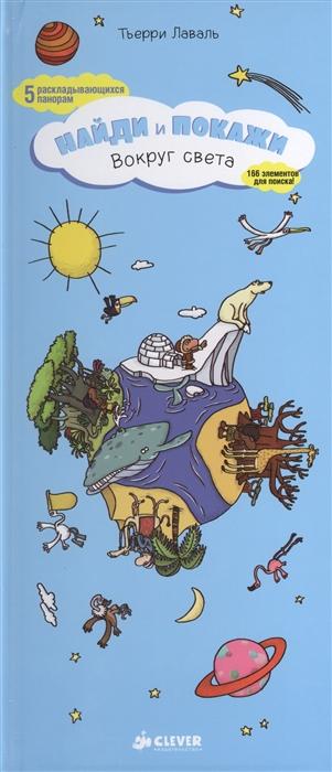 купить Лаваль Т. Найди и покажи Вокруг света 5 раскладывающихся панорам 166 элементов для поиска по цене 713 рублей