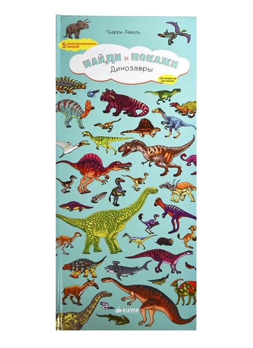Лаваль Т. Найди и покажи Динозавры 5 раскладывающихся панорам 196 элементов для поиска лаваль тьерри найди и покажи на природе