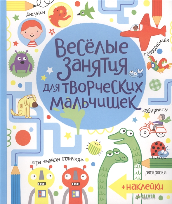 Маклейн Дж., Боуман Л. Веселые занятия для творческих мальчишек маклейн джеймс боуман луси весёлые задания для творческих мальчишек