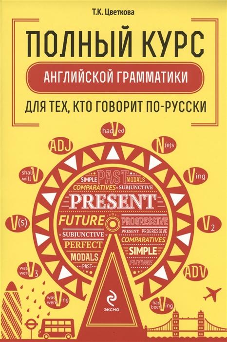 Полный курс английской грамматики для тех кто говорит по-русски комплект из 2-х книг в упаковке