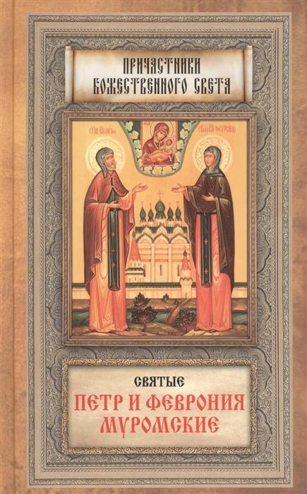 Маркова А. (сост.) Святые Петр и Феврония Муромские