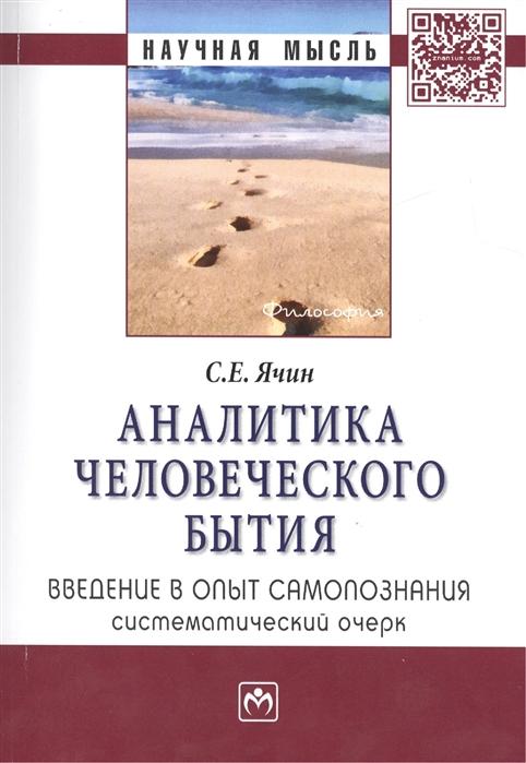Аналитика человеческого бытия Введение в опыт самопознания Систематический очерк Монография