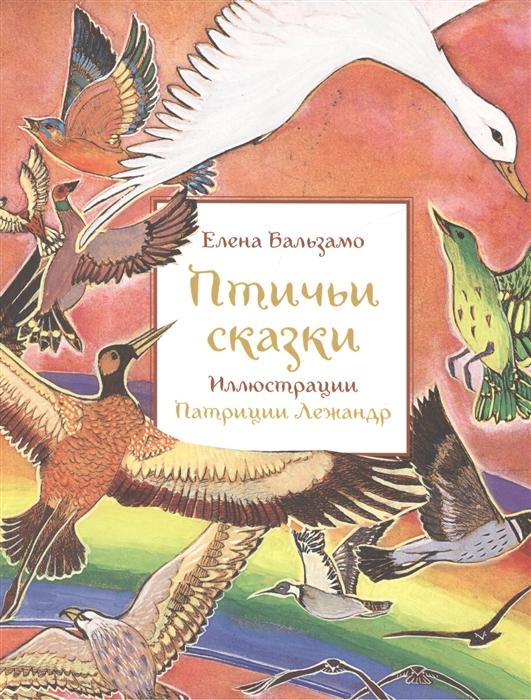 Бапьзамо Е. Птичьи сказки елена бальзамо птичьи сказки