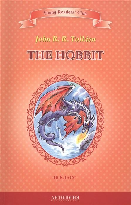 Tolkien J. The Hobbit Хоббит Книга для чтения на английском языке в 10 классе общеобразовательных учреждений tolkien calendar 2017 the hobbit 80th anniversary