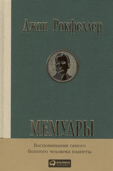 Рокфеллер Дж. Мемуары Репринт издания 1909 г