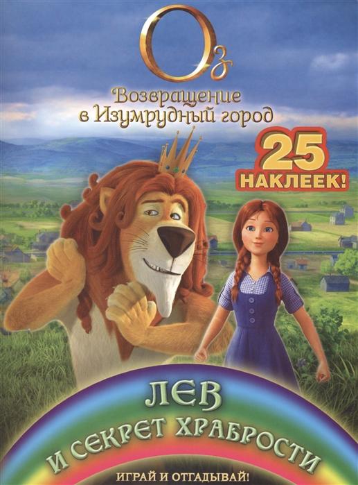 Купить Лев и секрет храбрости Играй и отгадывай 25 наклеек, Эксмо, Головоломки. Кроссворды. Загадки