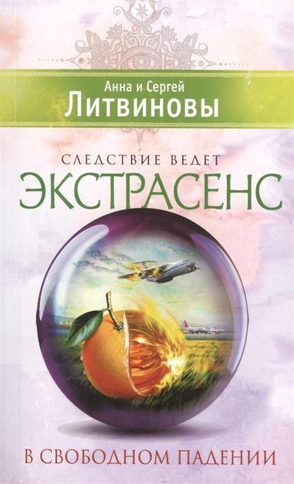 Литвинова А., Литвинов С. В свободном падении литвинова а литвинов с в свободном падении