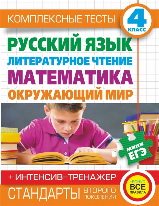 Комплексные тесты 4 класс Русский язык Литературное чтение Математика Окружающий мир Интенсив-тренажер