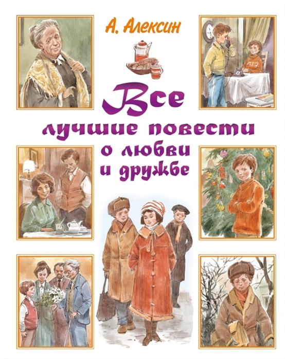 Купить Все лучшие повести о любви и дружбе, АСТ, Сентиментальная проза для подростков