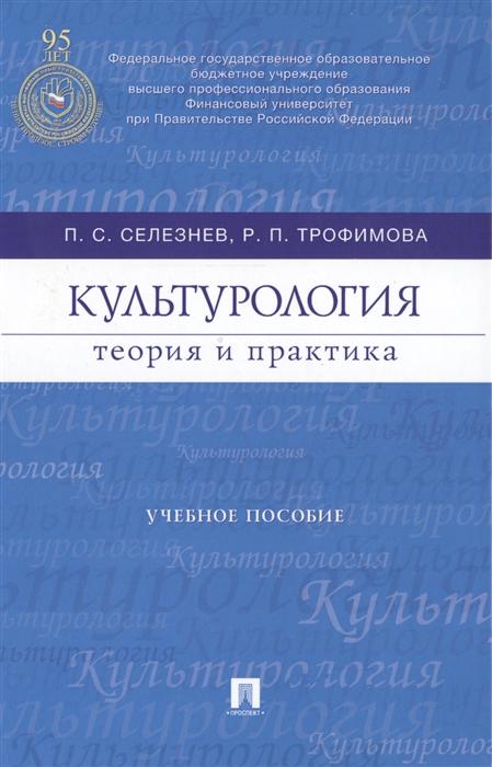 Культурология Теория и практика Учебное пособие