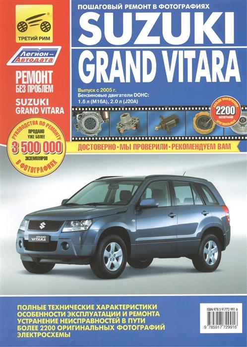 Suzuki Grand Vitara Выпуск с 2005 г Бензиновые двигатели DOHC 1 6 л M16A 2 0 л J20A Руководство по эксплуатации техническому обслуживанию и ремонту В фотографиях фото