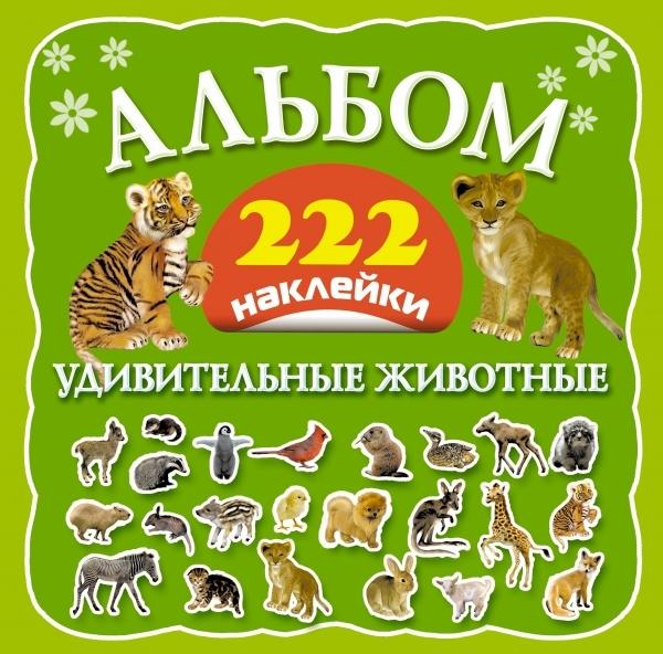 Глотова В. (худ.) Удивительные животные Альбом 222 наклейки