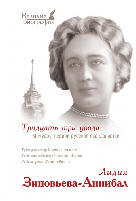Тридцать три урода Мемуары первой русской скандалистки