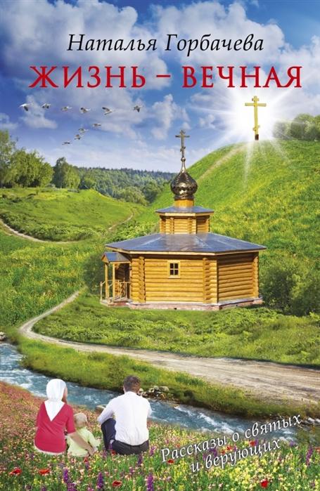 Горбачева Н. Жизнь - вечная рерих н жизнь вечная