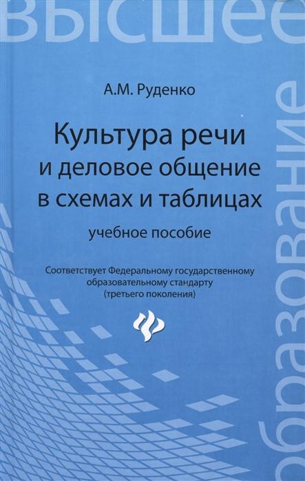 Руденко А. Культура речи и деловое общение в схемах и таблицах Учебное пособие