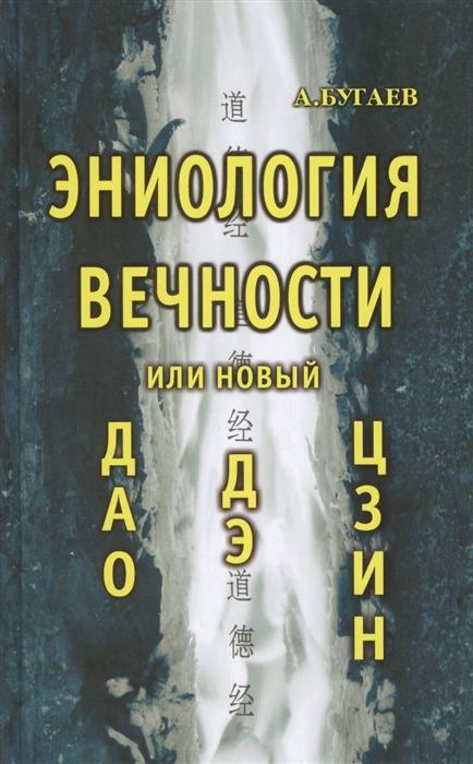 Бугаев А. Эниология вечности или новый ДАО ДЭ ЦЗИН бугаев а корабли