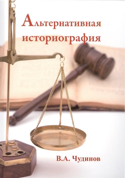 Чудинов В. Альтернативная историография недорого