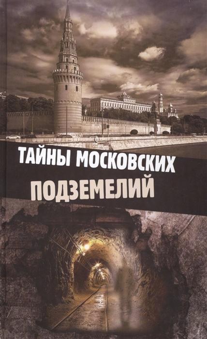 Яковлева О. Тайны московских подземелий цена