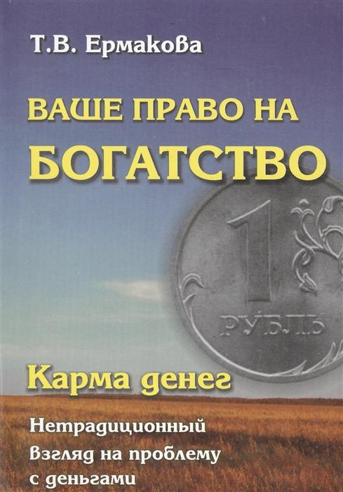 Ермакова Т. Карма денег Ваше право на богатство Нетрадиционный взгляд на проблему с деньгами